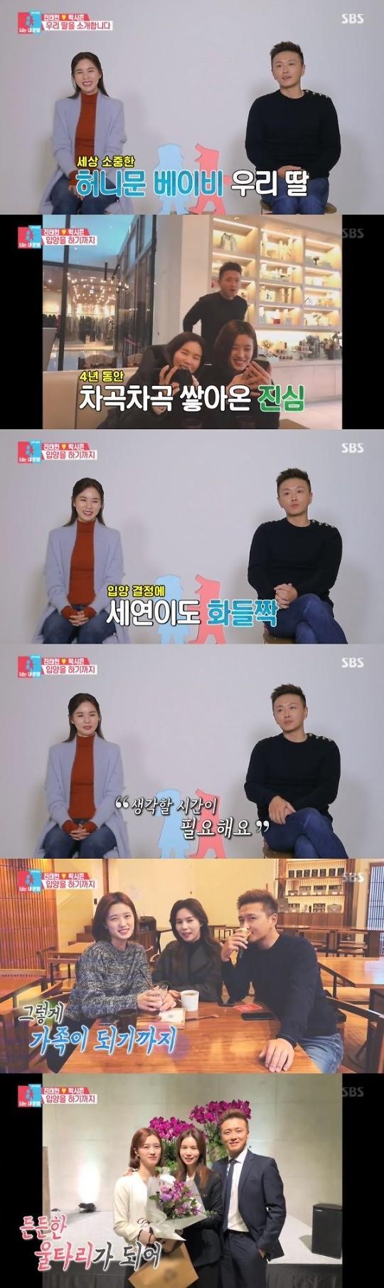 동상이몽 시즌 2-너는 내 운명, 진태현-박시은 부부 입양딸 공개