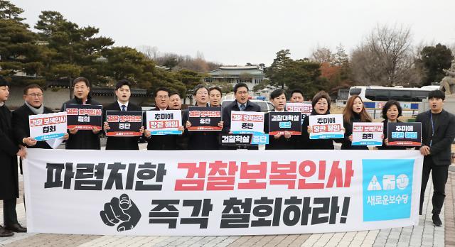 """새보수당, """"문재인 정권 미친 칼춤""""…이성윤 직무유기 혐의 고발키로"""