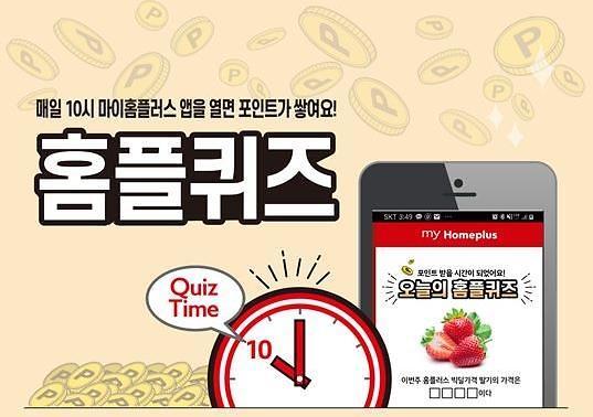 홈플러스 불고기 홈플퀴즈 정답 공개