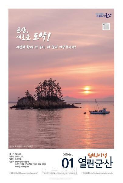 군산시, 시정소식지에'보이스아이' 도입으로 소통 강화