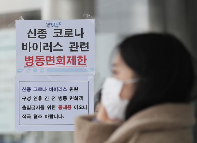 """[속보] 질본 """"중국 우한서 국내 입국자 총 3023명"""""""