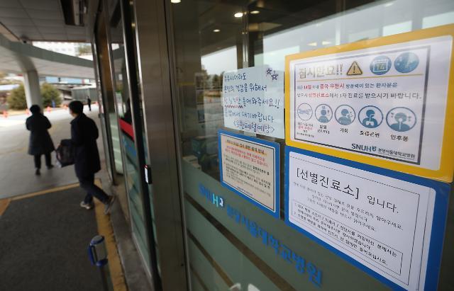 [속보] '신종 코로나' 네 번째 확진자 172명 접촉…공항버스‧항공기‧의료기관 등서 밀접접촉자 95명 발생