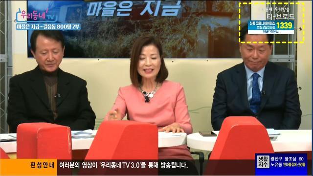 티브로드, 방송화면에 질병본부콜센터 연락처 상시 제공