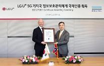 LGユープラス、5G基地局運営の情報保護国際標準認証の獲得