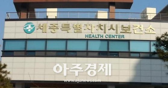 세종시 보건당국, 중국발 코로나 바이러스 초기대응 왜 이러나?