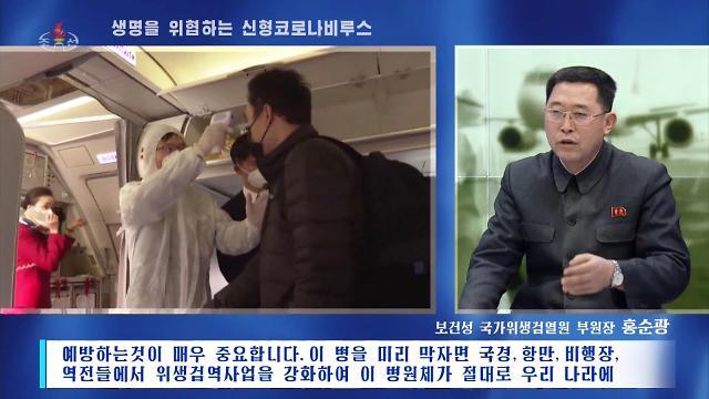 [신종코로나] 긴급대책 나선 북한 남측 방북자 마스크 착용하라