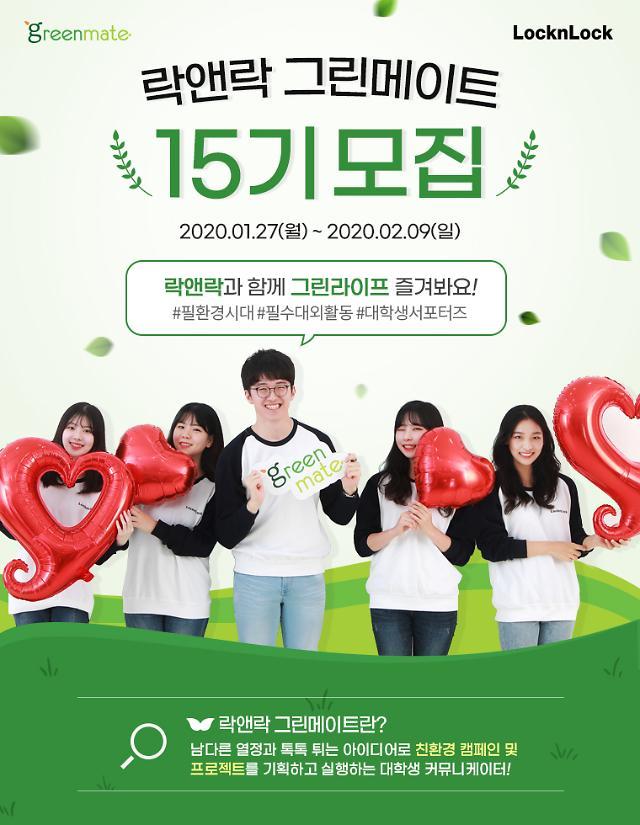 락앤락, 대학생 친환경 서포터즈 '그린메이트 15기' 모집