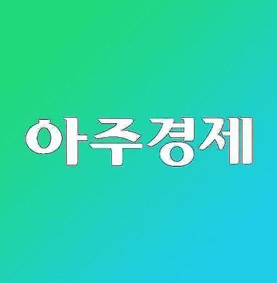 [아주경제 오늘의 뉴스 종합] 신종 코로나 바이러스 공포...국내증시 시가총액 54조원 감소 外