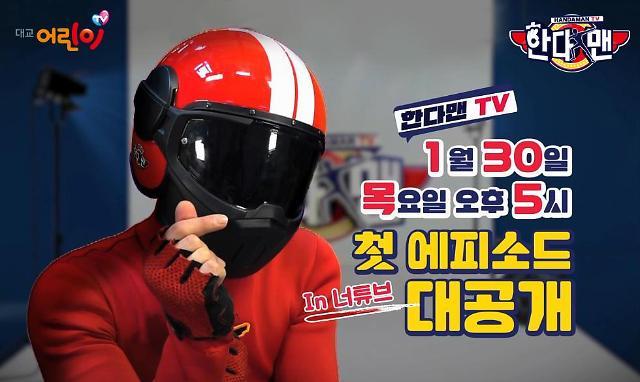 대교어린이TV, 유튜브 '한다맨TV' 오픈… 게임 대결