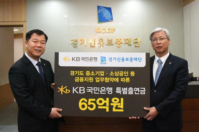 경기신보, KB국민은행으로부터 특별출연금 65억원 전달 받아