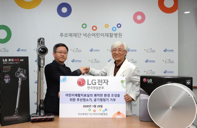 LG전자 임직원, 장애 어린이 전문 병원에 가전제품 기부