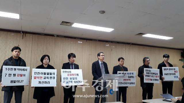 인천대전체교수회, 인천대-인천시간 재산협상보완협약'체결  즉각중단 촉구