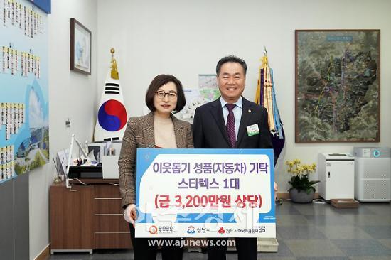 성남시, ㈜쿠우쿠우 사회복지서비스용 차량 기증