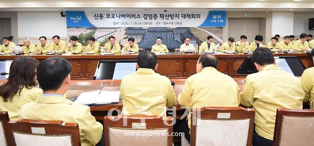 양주시, '신종 코로나바이러스'차단 대책 회의 개최