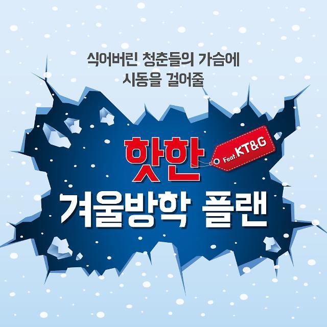 KT&G, 뜨거운 청춘들의 겨울방학 플랜