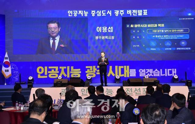 광주광역시 인공지능 중심도시' 공식 선언