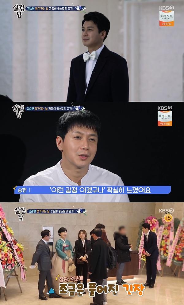 """[간밤의 TV] 살림남2 김승현♥장정윤 """"부부됐다""""···결혼식 현장 공개"""