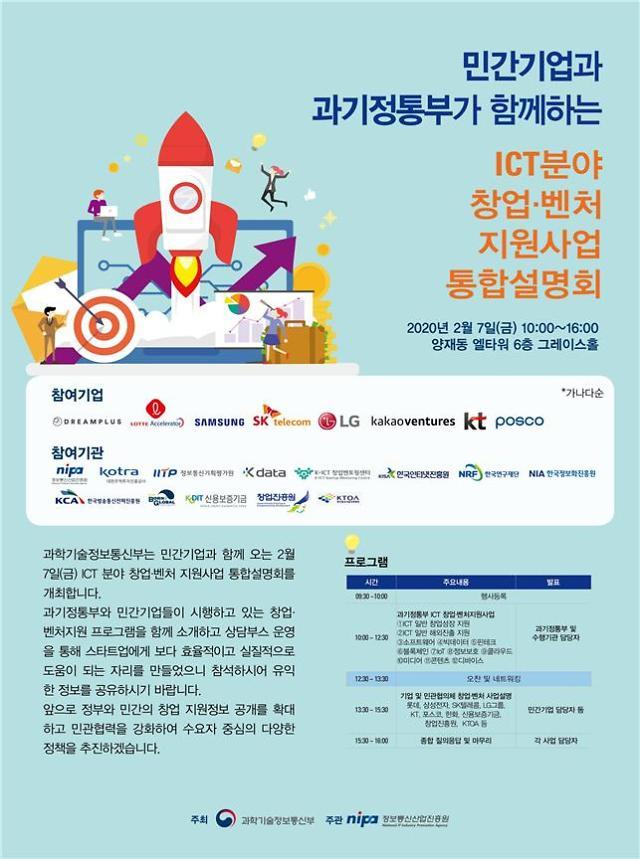 삼성‧SKT‧KT 참여, ICT 창업‧벤처지원 통합설명회 열린다
