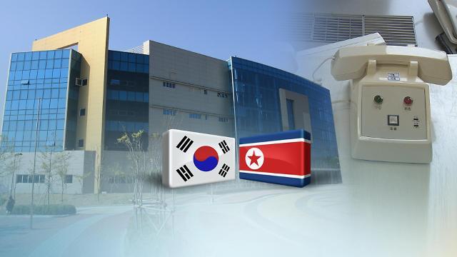 韩朝联办因新冠肺炎疫情暂停运营