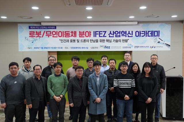 IFEZ-인천연구원-인천대-인천TP, '로봇·무인이동체 산업혁신아카데미' 개최