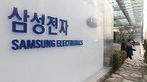 サムスン電子、昨年の営業益27兆7685億ウォン…前年比52.8%↓