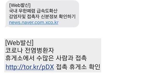 """[신종코로나] 이와중에 스팸까지… 방통위 """"최대 3000만원 벌금 처분"""""""