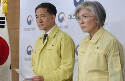 .韩政府表示中方只同意韩方派一架包机赴汉撤侨.