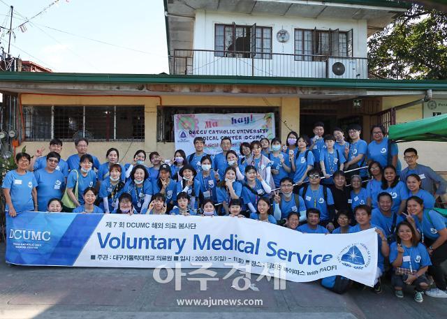 대구가톨릭대의료원, '필리핀 빠야따스'서 해외의료봉사