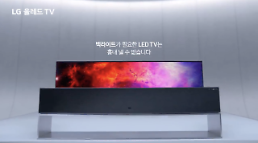 .LG confident of releasing rollable OLED TVs in first half of this year.