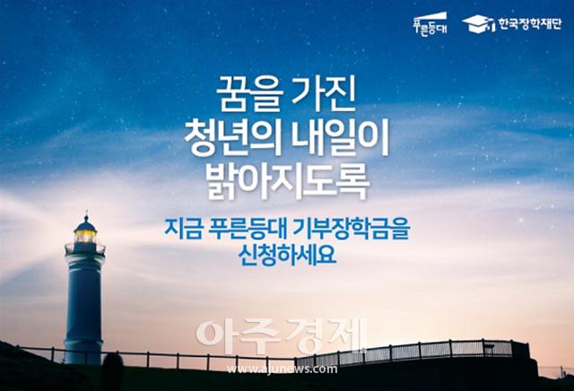 홍진영이 쏘는 '푸른등대 장학금' 오늘부터 신청하세요