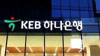 Ngân hàng KEB Hana đổi tên thành Ngân hàng Hana