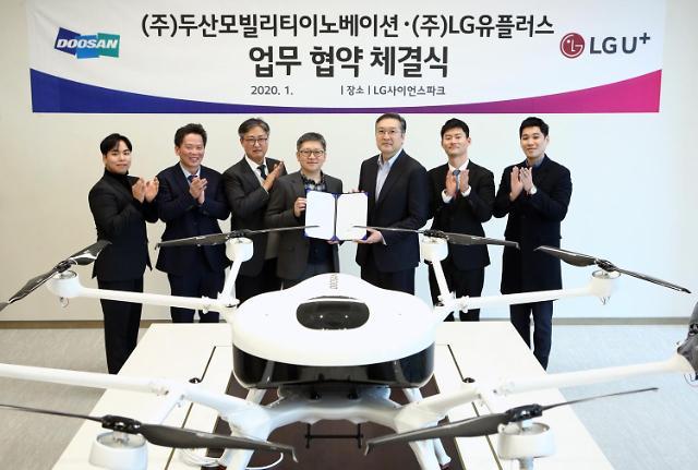 LG유플러스, 두산과 수소 드론-5G망 연동 협력