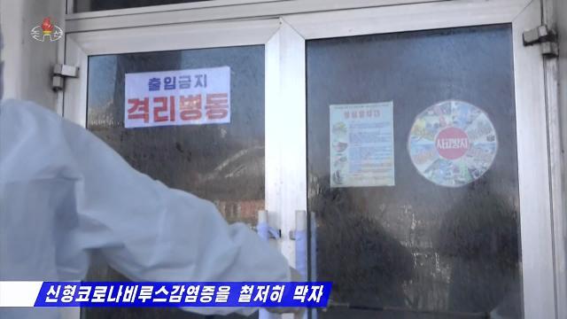 [신종코로나]국경봉쇄 中 달래기 나선 북한…개성사무소 운영 중단 남북은?