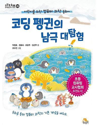 [새책] 냠냠 한식이야기·코딩 펭귄의 남극 대탐험 外