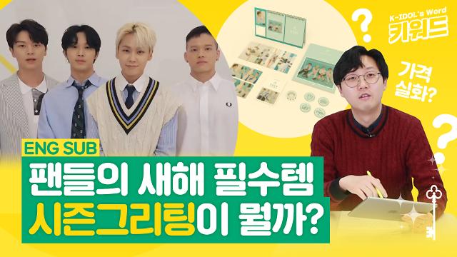 [아이돌 키워드] 연말연시 아이돌 팬들의 필수템, '시즌 그리팅'의 뜻은?