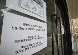 .韩多所大学取消毕业典礼及新生入学说明会.