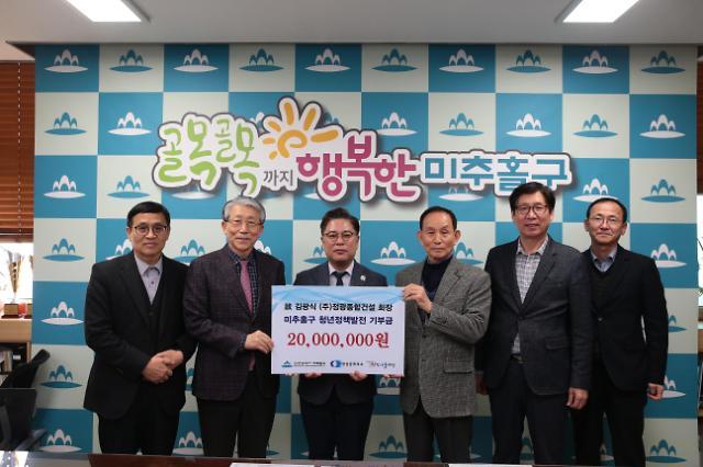 인천상의, 미추홀구에 故 김광식 회장 성금 2000만원 전달