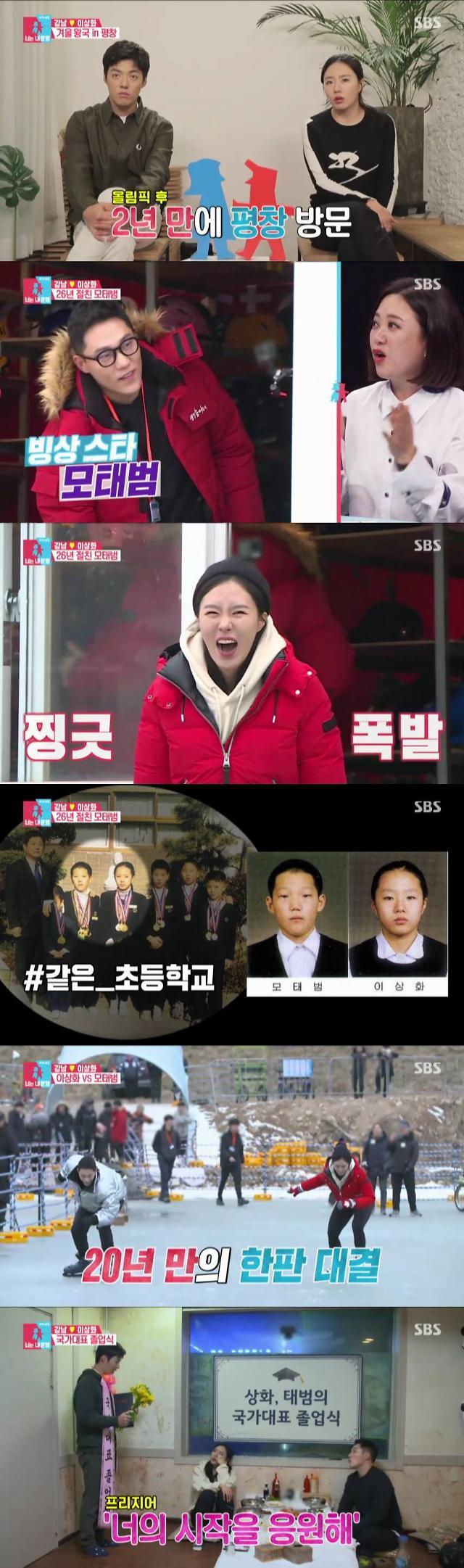 [간밤의 TV] 너는 내 운명' 月 예능 1위 '인기 꾸준' 분당 최고 11.5%까지