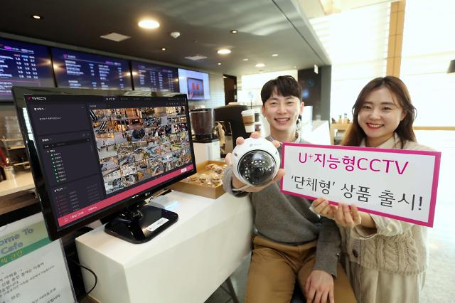LG유플러스 중대형 매장 CCTV, 한번에 관리하세요