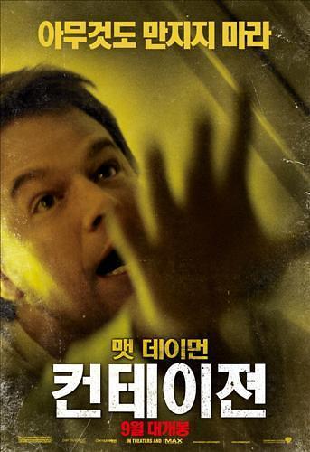 [신종코로나] 집 밖은 불안해… OTT로 재난 영화 다시보기 인기