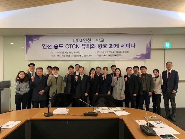 인천대 기후환경 국제협력 연구클러스터, 세미나 개최