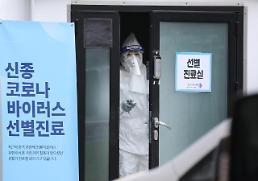 .韩国新增1例新冠肺炎确诊病例.