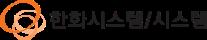ハンファシステム、「TICNシステムのLTE転換及び国家災難安全網連動」事業契約