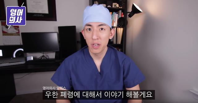[오늘도 유튜브] 새 플랫폼이 바꾼 전염병 대처법
