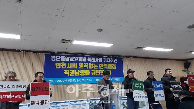 인천 서구 검단중앙공원개발과 관련, 조합원들 뿔났다.