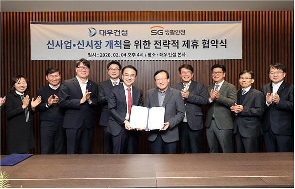 대우건설, SG생활안전과 전략적 제휴…신사업 개척