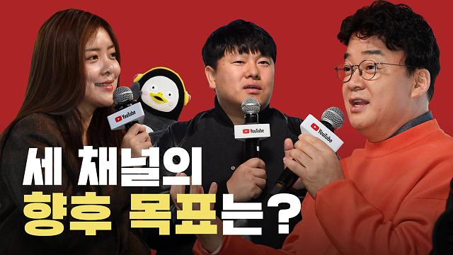 [영상] 백종원 대표, '워크맨' 고동완 PD, '펭TV' 이슬예나 PD가 밝힌 목표는?