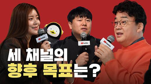 [영상] 백종원 대표, 워크맨 고동완 PD, 펭TV 이슬예나 PD가 밝힌 목표는?