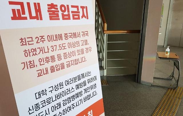 韩教育部建议各高校近期访鄂师生停课2周