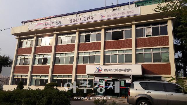 경북여심위, 선거법 위반 여론조사기관 검찰에 고발